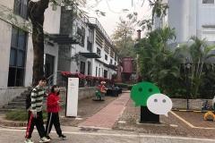 TIT Creative Industry Zone: WeChat headquarters