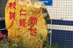 School values: 仁 benevolence, 毅 perseverance,  勤 diligence,  誠 integrity