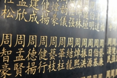 List of international donors for this newer part of the Zhou (周) family temple