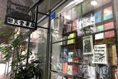 Old Heaven Books in the creative zone