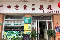 Delicious local restaurant on the way to Zhuhai