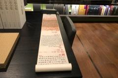 A scroll