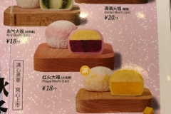 More appetising: fruit mochi